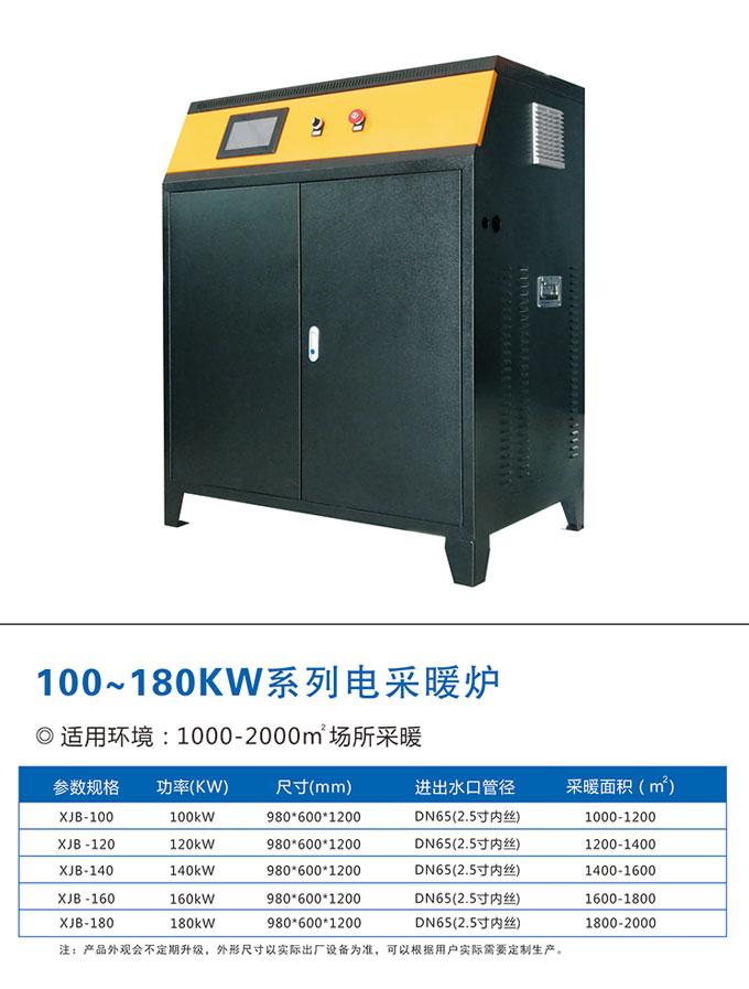 40千瓦半导体电锅炉