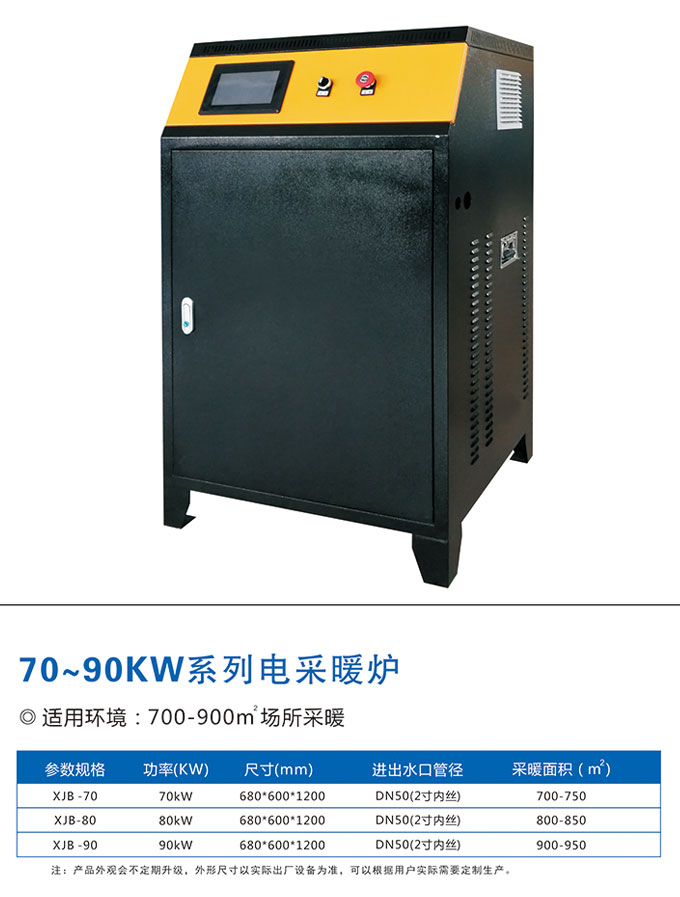 100千瓦半导体电锅炉